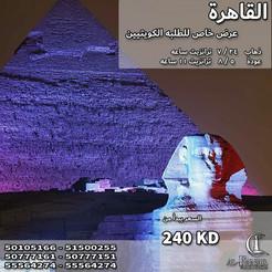 القاهرة (عرض خاص للطلبة الكويتيين) * شهر 7 / 2021 - 6 أيام - ابتداء من 240 دينار