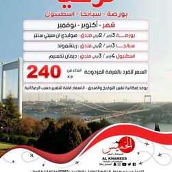 تركيا * شهر 10 و 11 / 2020 - 10 أيام - 240 دينار