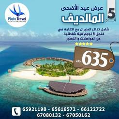 المالديف * شهر 7 / 2021 - 5 أيام - 635 دينار