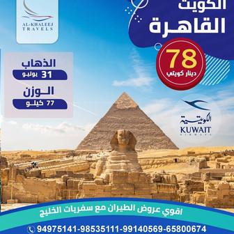 القاهرة * شهر 7 / 2020 - 78 دينار
