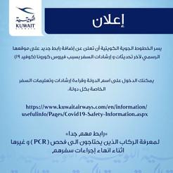 إعلان من الخطوط الجوية الكويتية