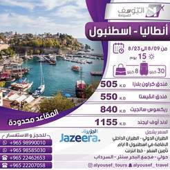 تركيا * شهر 8 / 2021 - 15 يوم - ابتداء من 505 دينار