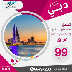 دبي * شهر 5 / 2021 - 3 أيام - 99 دينار