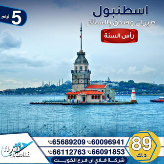 اسطنبول * شهر 12 / 2020 - 5 أيام - 89 دينار