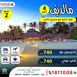 المالديف * شهر 2 / 2021 - 4 أيام - 740 دينار