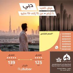 دبي * شهر 5 / 2021 - 5 أيام - ابتداء من 125 دينار