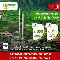 شمال تركيا * شهر 5 / 2021 - ابتداء من 295 دينار