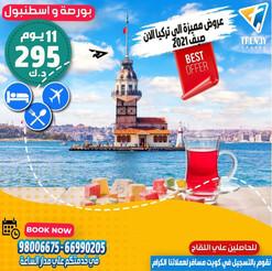 تركيا * شهر 7 / 2021 - 11 يوم - 295 دينار