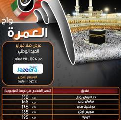 العمرة * شهر 2 / 2021 - 5 أيام - ابتداء من 150 دينار