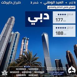 دبي * شهر 2 / 2021 - 5 أيام - ابتداء من 177 دينار