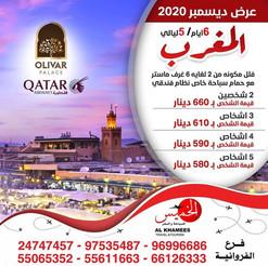 المغرب * شهر 12 / 2020 - 6 أيام - ابتداء من 580 دينار
