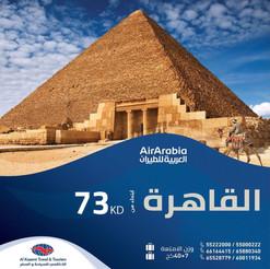 القاهرة * شهر 4 / 2021 - ابتداء من 73 دينار