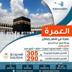 العمرة * شهر 4 / 2021 - 4 أيام - ابتداء من 290 دينار
