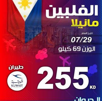 مانيلا * شهر 7 / 2020 - 255 دينار