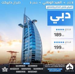 دبي * شهر 2 / 2021 - 5 أيام - ابتداء من 189 دينار