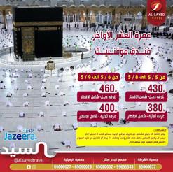 العمرة * شهر 5 / 2021 - 4 أيام - ابتداء من 380 دينار