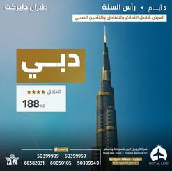 دبي * شهر 12 / 2020 - 5 أيام - 188 دينار