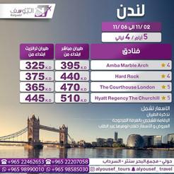 لندن * شهر 11 / 2021 - 5 أيام - ابتداء من 325 دينار