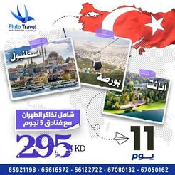 تركيا * شهر 8 / 2021 - 11 يوم - 295 دينار
