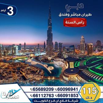 دبي * شهر 12 / 2020 - 3 أيام - 115 دينار