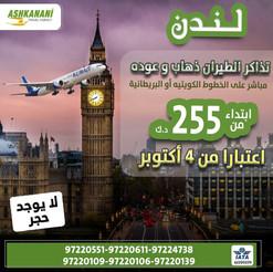 لندن * شهر 10 / 2021 - ابتداء من 255 دينار