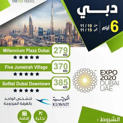 دبي * شهر 11 / 2021 - 6 أيام - ابتداء من 279 دينار