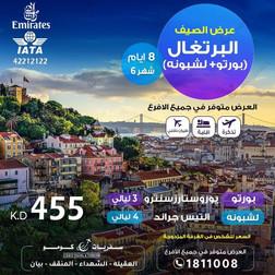 البرتغال *  شهر 6 / 2020 -  8 أيام - 455 دينار