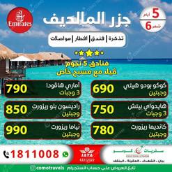 جزر المالديف * شهر 6 / 2021 - 5 أيام - ابتداء من 690 دينار
