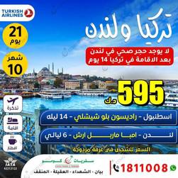 تركيا ولندن * شهر 10 / 2020 - 21 يوم - 595 دينار