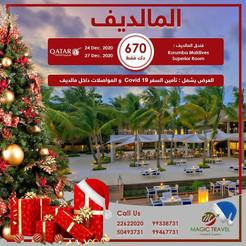 المالديف * شهر 12 / 2020 - 4 أيام - 670 دينار