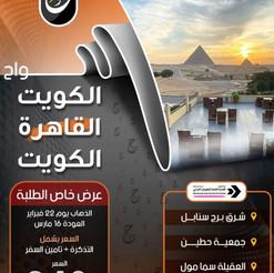 القاهرة (عرض خاص بالطلبة) * شهر 2 / 2021 - 23 يوم - 240 دينار