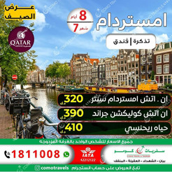 امستردام * شهر 7 / 2021 - 8 أيام - ابتداء من 320 دينار