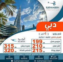 دبي * شهر 7 / 2021 - 4 أيام - ابتداء من 199 دينار