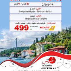 بودروم - اسطنبول * شهر 7 / 2021 - 10 أيام - 499 دينار