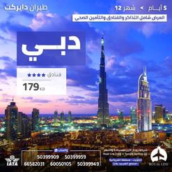 دبي * شهر 12 / 2020 - 5 أيام - 179 دينار