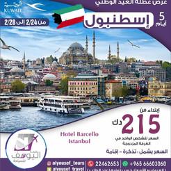 اسطنبول * شهر 2 / 2021 - 5 أيام - ابتداء من 215 دينار