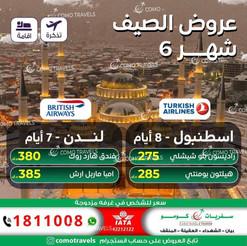 اسطنبول أو لندن * شهر 6 / 2021 - ابتداء من 275 دينار