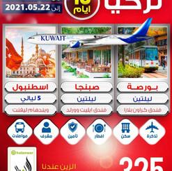 تركيا * شهر 5 / 2021 - 10 أيام - 325 دينار