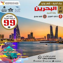 البحرين * شهر 6 / 2021 - 3 أيام - 99 دينار