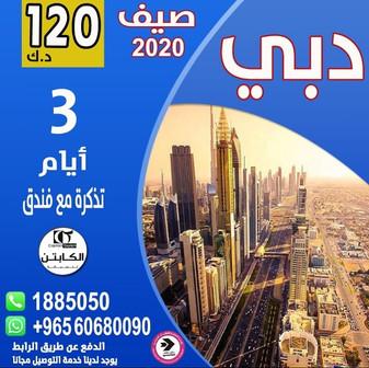 دبي * صيف / 2020 - 3 أيام - 120 دينار