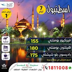 اسطنبول * شهر 1 / 2021 - 7 أيام - ابتداء من 155 دينار