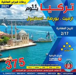 تركيا (رحلات عائلية) * شهر 2 / 2021 - 11 يوم - 375 دينار