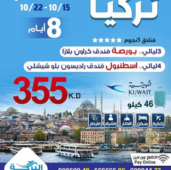تركيا * شهر 10 / 2021 - 8 أيام - 355 دينار