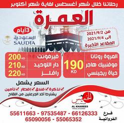 العمرة * شهر 8 و 9 و 10 / 2021 - 3 أيام - ابتداء من 190 دينار
