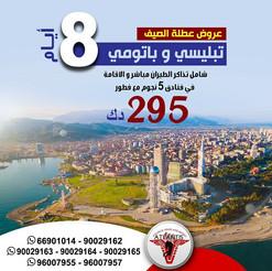 تبليسي وباتومي * شهر 8 / 2021 - 8 أيام - 295 دينار