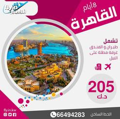 القاهرة * شهر 8 / 2021 - 8 أيام - 205 دينار