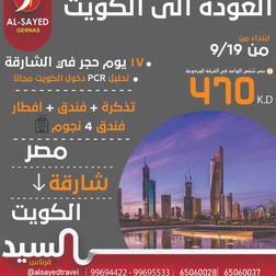 مصر (العودة الى الكويت) * شهر 9 / 2020 - 17 يوم - 470 دينار