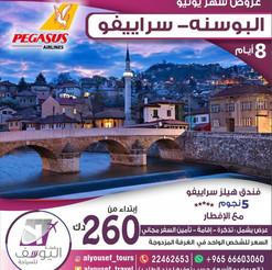 البوسنة - سراييفو * شهر 6 / 2021 - 8 أيام - ابتداء من 260 دينار