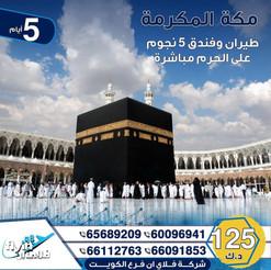 مكة المكرمة * شهر 1 / 2021 - 5 أيام - 125 دينار