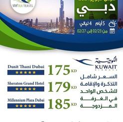 دبي * شهر 2 / 2021 - 5 أيام - ابتداء من 175 دينار